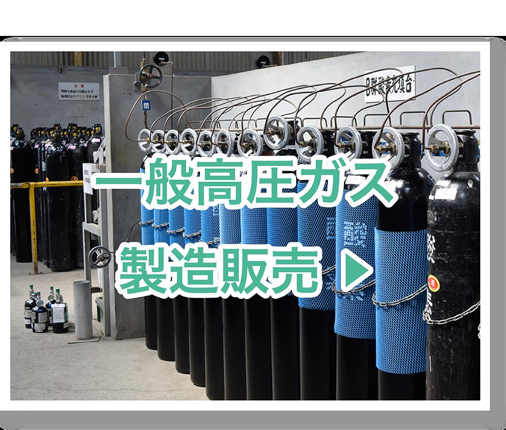 一般高圧ガス製造販売