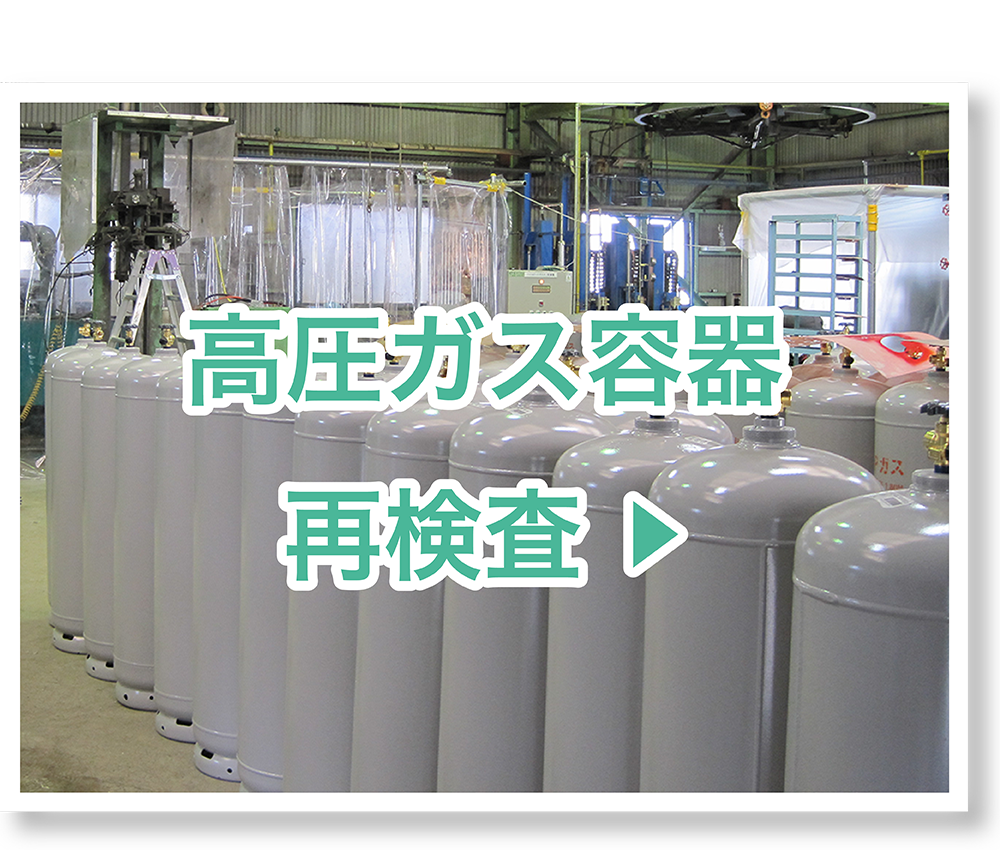 高圧ガス容器再検査