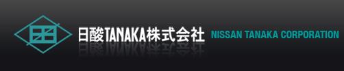 日酸TANAKA株式会社