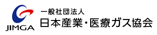 一般社団法人 日本産業・医療ガス協会