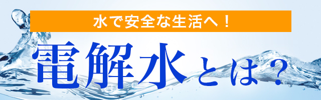 除菌電解水給水器 | 製品案内